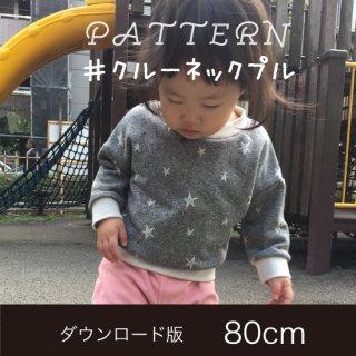 【ダウンロード版】クルーネックプル・型紙80cm