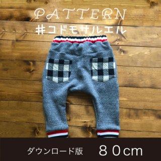【ダウンロード版】コドモサルエル・型紙80cm