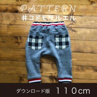 【ダウンロード版】コドモサルエル・型紙110cm