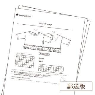 【郵送版】ドロップシャツ・仕様書