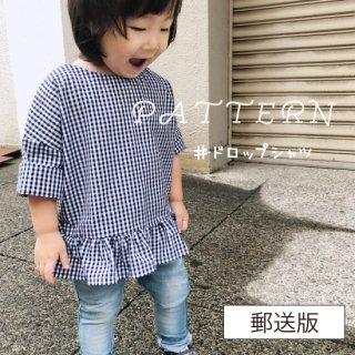 【郵送版】ドロップシャツ・型紙80cm-130cm