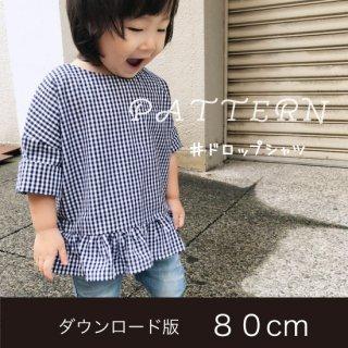 【ダウンロード版】ドロップシャツ・型紙80cm