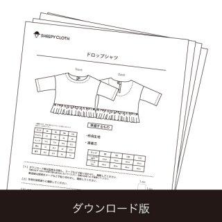 【ダウンロード版】ドロップシャツ・仕様書