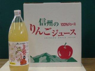 JA中野市りんごジュース(瓶3本)