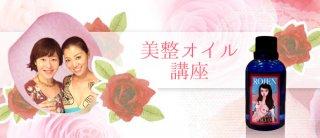 【7月受付中♪】美整オイル実践・完全活用講座【仮予約】