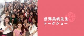 【お申込み受付中♪】信澤美帆先生トークショー★2019年9月