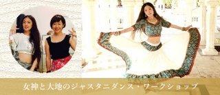 女神と大地のラジャスタニダンス・ワークショップ