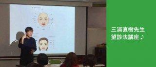 【4/26まで早割受付中です♪】三浦直樹先生 望診法講座♪