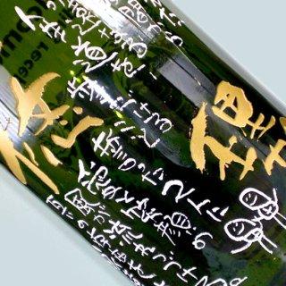 【彫刻ボトル】益々繁盛−清酒「益々大繁盛」