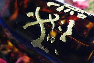 【彫刻ボトル】芋焼酎「赤武者 颯」