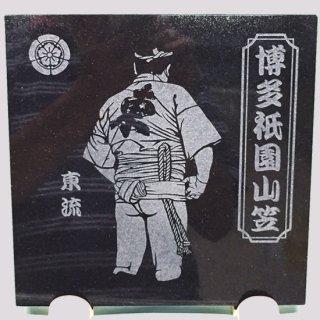 【博多祇園山笠】石版彫刻