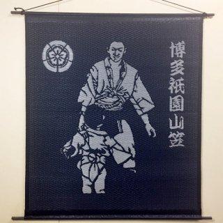 【博多祇園山笠】い草タペストリー
