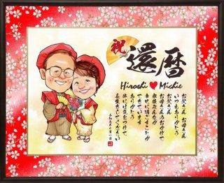 還暦祝いのプレゼント用似顔絵ボード 作家椿木 ゆか 全身