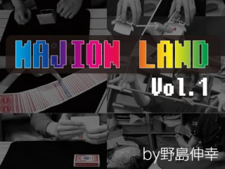 MAJION LAND Vol.1 by野島伸幸