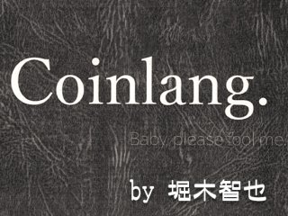 Coinlang. by堀木智也