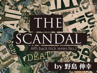 THE SCANDAL(ザ・スキャンダル)by野島 伸幸