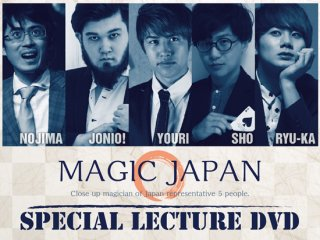 MAGIC JAPAN SPECIAL LECTURE DVD