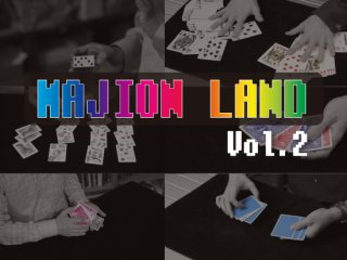 MAJION LAND Vol.2 by野島伸幸