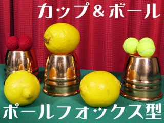Cups & Balls Set(Paul Foxタイプ)