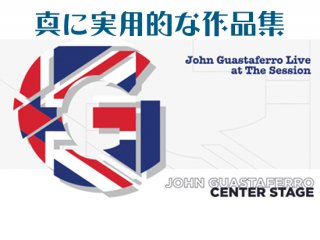 Center Stage (センターステージ) by John Guastaferro DVD2枚組
