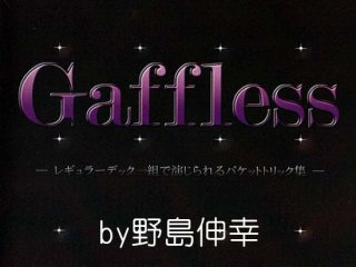 Gaffless(ギャフレス) by野島伸幸