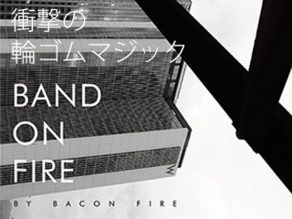 Band on Fire(バンド・オン・ファイア) by Bacon Fire