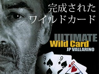 Ultimate Wild Card(アルティメット・ワイルドカード) by Jean-Pierre Vallarino