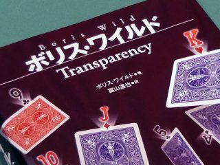 【日本語版】Transparency by Boris Wild