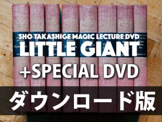 【ダウンロード版】LITTLE GIANT+SPACIAL LECTURE by高重翔