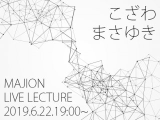 【LIVE LECTURE】2019.06.22 —こざわまさゆき—