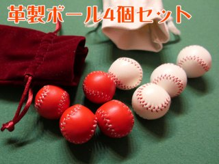 Set of 4 Leather Balls for Cups and Balls(革製ボール4個セット)