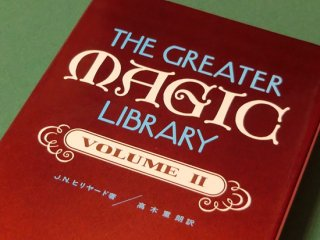 The Greater Magic Library Vol.2 J.N.ヒリヤード著、高木重朗訳