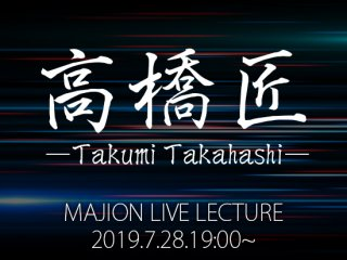 【LIVE LECTURE】2019.07.28 —高橋匠—