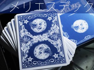 Les Melies Conquest Blue Playing Cards(メリエスデック)