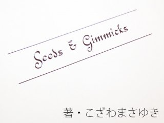 Seeds & Gimmicks byこざわまさゆき