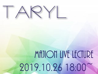 【LIVE LECTURE】2019.10.26 —Taryl—