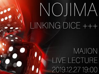 【LIVE LECTURE】2019.12.27 —NOJIMA LINKING DICE +++ —