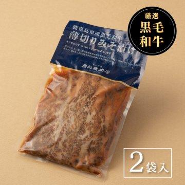 鹿児島県産黒毛和牛みそ漬け 2袋