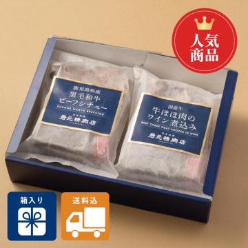 ビーフシチュー&牛ほほ肉のワイン煮込みセット[箱入り]
