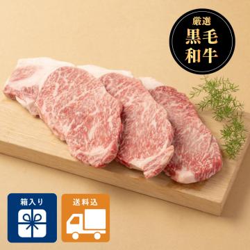 鹿児島県産黒毛和牛 サーロインステーキセットA[箱入り]