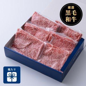 鹿児島県産黒毛和牛モモ肉セット[箱入り]