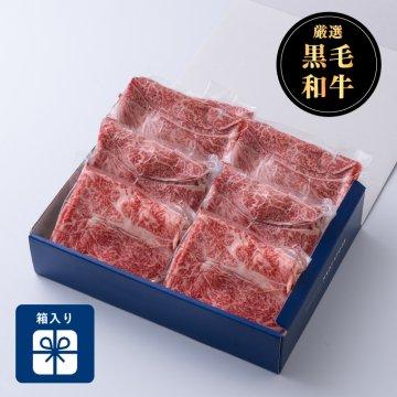 鹿児島県産黒毛和牛肩ロースセット[箱入り]