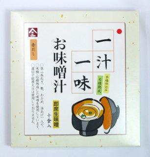 一汁一味(赤だし)(10食分)