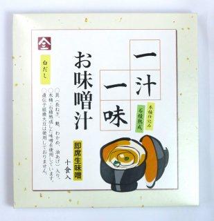 一汁一味(白だし)(10食分)
