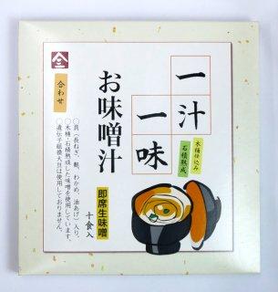 一汁一味(合わせ)(10食分)
