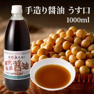 天然醸造手造り醤油淡口(1000ml)