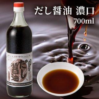 天然醸造手造りだし醤油濃口(700ml)