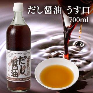 天然醸造手造りだし醤油淡口(700ml)