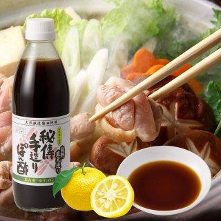 秘伝手造りポン酢(500ml)