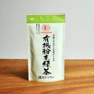 有機粉末緑茶(80g)